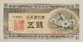 Japan P.083 5 Sen (1948) (1)