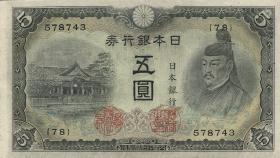 Japan P.050 5 Yen (1943) (1)