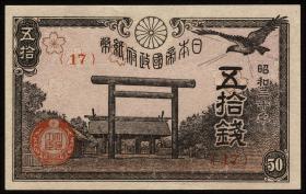 Japan P.060 50 Sen 1945 (1)