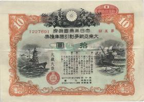 Japan Kriegsanleihe 2. Weltkrieg 10 Yen (2)
