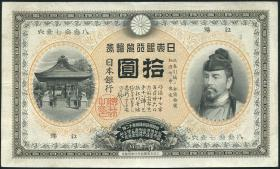 Japan P.032a 10 Yen 1899-1913 (3+)