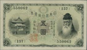 Japan P.035 5 Yen (1916) Gold Note (1)