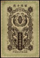 Japan P.M002 20 Sen 1904 (1/1-)