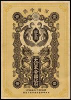 Japan P.M004 1 Yen 1904 (2)