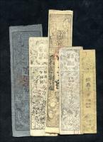 Japan Hansatsu Shogun Papiereld 1830-1871 LOT (2/3)