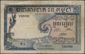 Kambodscha / Cambodia P.01 1 Riel (1955) (3-)