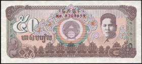 Kambodscha / Cambodia P.35 50 Riels 1992 (1)
