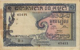 Kambodscha / Cambodia P.01 1 Riel (1955) (4)