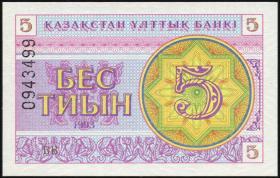 Kasachstan / Kazakhstan P.03b 5 Tyin 1993 (1)