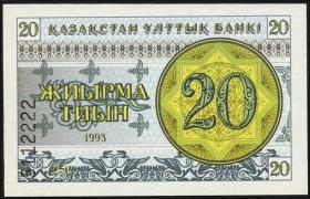 Kasachstan / Kazakhstan P.05a 20 Tyin 1993 (1)
