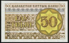 Kasachstan / Kazakhstan P.06a 50 Tyin 1993 (1)