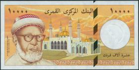 Komoren / Comoros P.14 10000 Francs (1997)