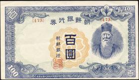 Korea P.46 100 Yen (1946) (2)