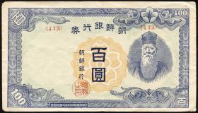 Korea P.46 100 Yen (1946) (3)