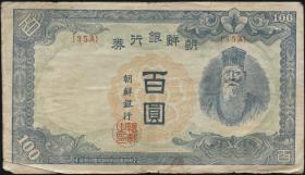 Korea P.46 100 Yen (1946) (4)