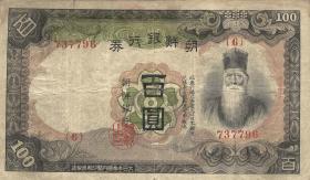 Korea P.32 100 Yen (1938) (4)