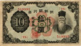 Korea P.35 10 Yen (1944) (3+)