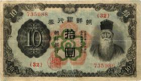 Korea P.35 10 Yen (1944) (3)