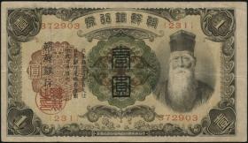 Korea P.29 1 Yen (1932) (3)