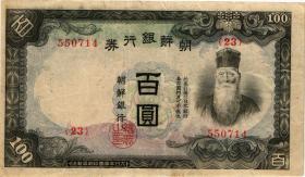 Korea P.32 100 Yen (1938) (3)
