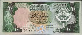 Kuwait P.15c 10 Dinars (1986-91) (1)