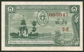 Laos P.01b 1 Kip (1957) (1/1-)