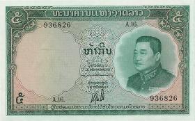Laos P.09 5 Kip (1962) (1)