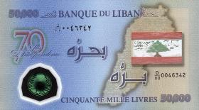 Libanon / Lebanon P.96 50000 Livres (2013) Polymer Gedenkbanknote (1)