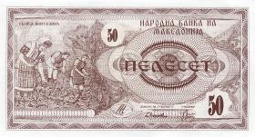 Mazedonien / Macedonia P.03 50 Denari 1992 (1)