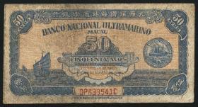 Macau / Macao P.038a 50 Avos 1946 (4)