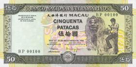Macau / Macao P.072 50 Patacas 1999 (1)
