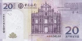 Macau / Macao P.109 20 Patacas 2008 (1)