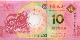 Macau / Macao 10 Patacas 2020 + 2021 (1) Bank of China