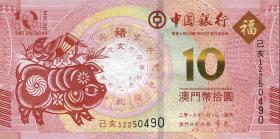 Macau / Macao P.neu 10 Patacas 2019 Gedenkbanknote (1)