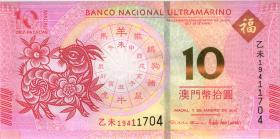 Macau / Macao P.088 10 Patacas 2015  (1)