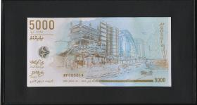 Malediven / Maldives P.25 5000 Rufiyaa 2015 Gedenkbanknote im Folder (1)