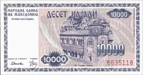 Mazedonien / Macedonia P.08 10000 Denar 1992 (1)