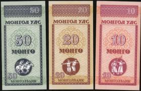 Mongolei / Mongolia P.49-51 10 - 50 Mongo (1993) (1)