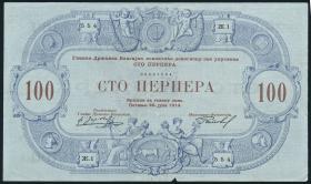 Montenegro P.21 100 Perpera 1914 (3-)