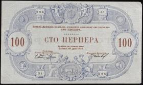 Montenegro P.21 100 Perpera 1914 (3)