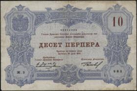 Montenegro P.18 10 Perpera 1916(1914) (3)