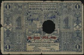 Montenegro P.07b 1 Perper 1914 (6)