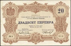 Montenegro P.19 20 Perpera 1914 (3+)