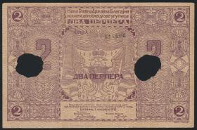 Montenegro P.02b 2 Perper 1917 (3)