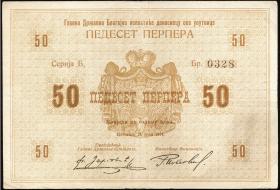 Montenegro P.12 50 Perpera 1914 (3)