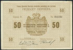 Montenegro P.12 50 Perpera 1914 (3+)