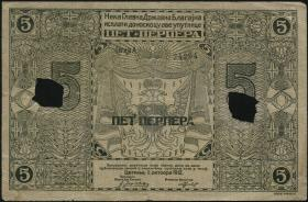 Montenegro P.03b 5 Perpera 1912 (3)