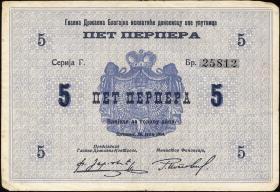Montenegro P.09 5 Perpera 1914 (3-)