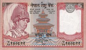 Nepal P.46b 5 Rupien (2002) 2.Ausgabe (1)