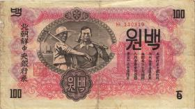 Nordkorea / North Korea P.11a 100 Won 1947 (5)